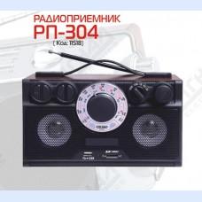 Сигнал РП-304(арт. 677)